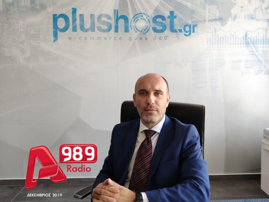 Ο Θανάσης Καμέας μιλάει για τις νέες τάσεις στο e-commerce στο ραδιόρωνο του Alpha