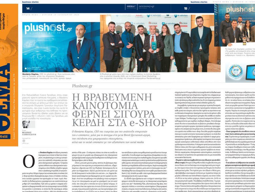 Συνέντευξη του CEO της Plushost στο Πρώτο Θέμα