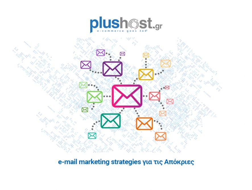 E-mail marketing strategies για e-shops αποκριάτικων ειδών & όχι μόνο!