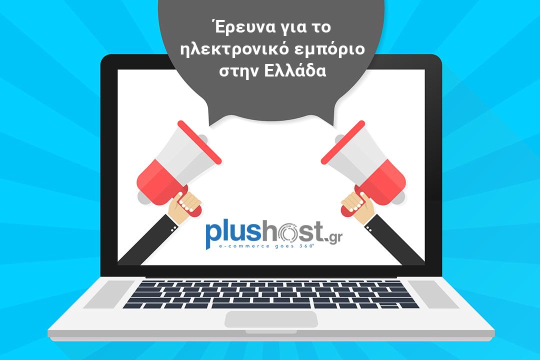 Έρευνα για το ηλεκτρονικό εμπόριο στην Ελλάδα από την Plushost.gr