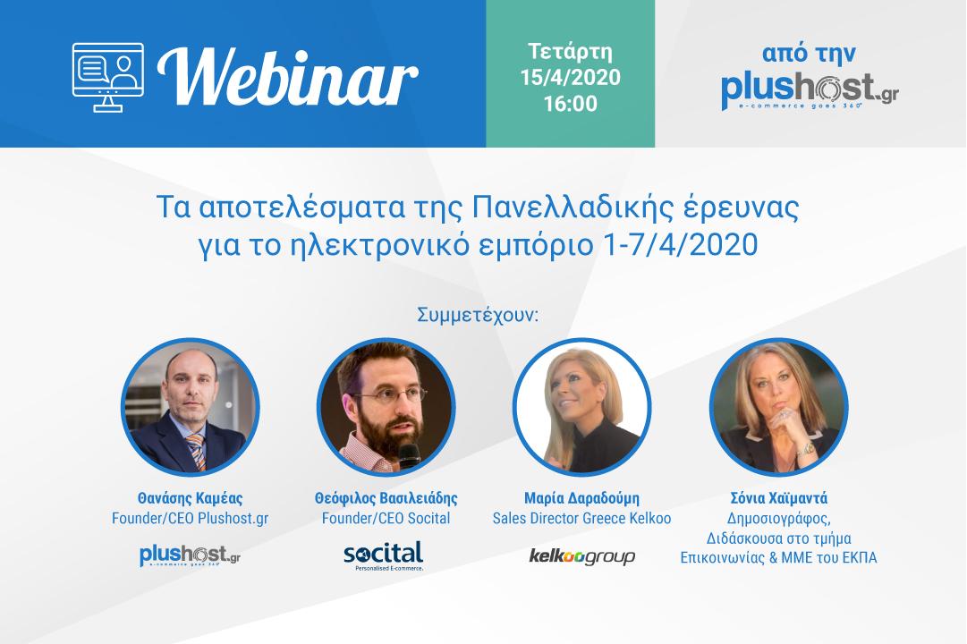 Webinar by Plushost.gr - Οι προκλήσεις για το e-commerce και η επόμενη ημέρα