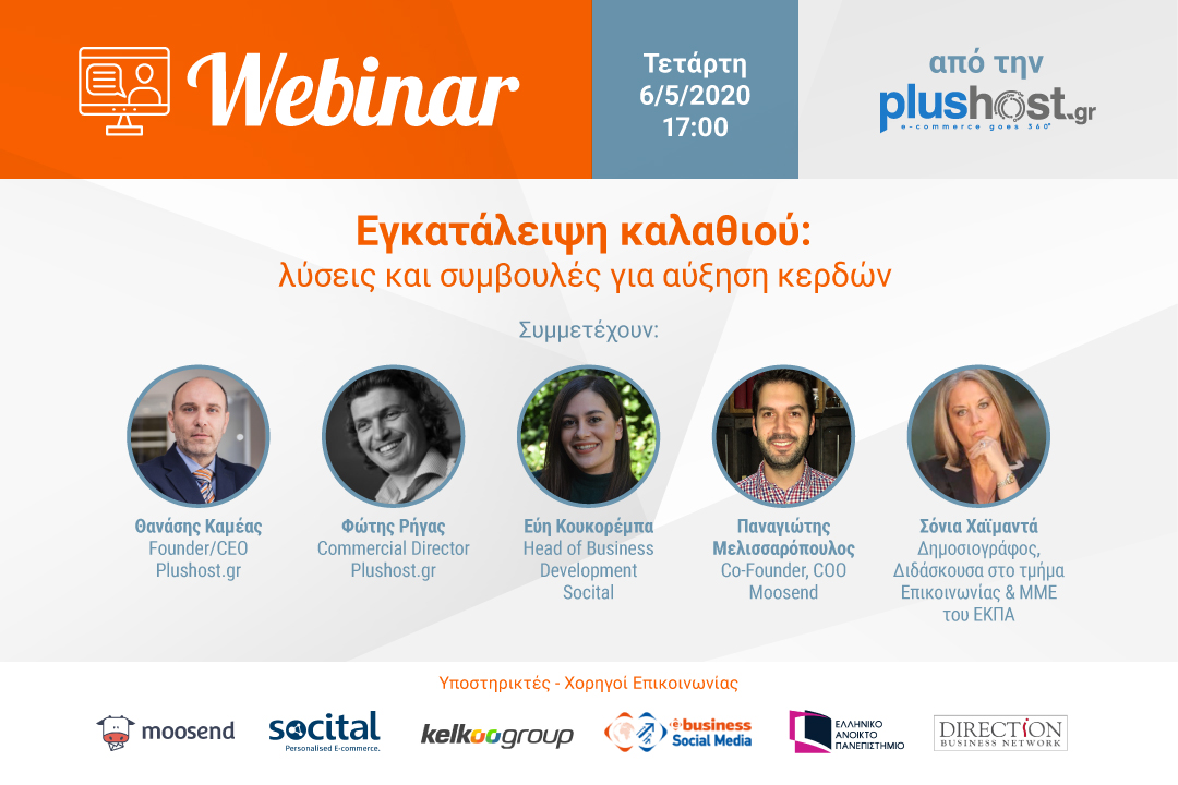 Webinar by Plushost.gr - Εγκατάλειψη καλαθιού: λύσεις και συμβουλές για αύξηση κερδών