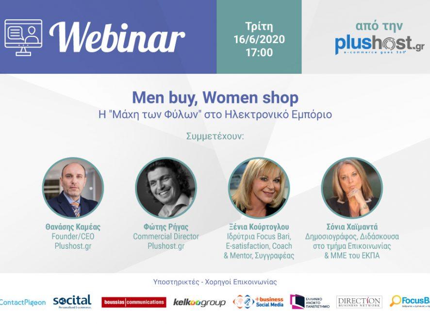 """Webinar by Plushost.gr - «Men buy. Women shop! Η """"Μάχη των Φύλων"""" στο Ηλεκτρονικό Εμπόριο»"""