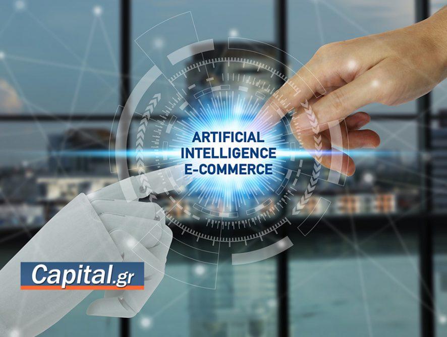 Η Τεχνητή Νοημοσύνη στην υπηρεσία του E-Commerce