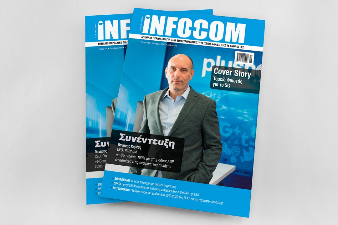 Συνέντευξη του Θανάση Καμέα, CEO της Plushost, στο περιοδικό Infocom